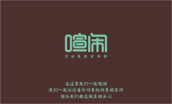 chinesefontdesign.com 2016 07 22 20 51 28 55+ Chinese Style Font Logo Design Examples