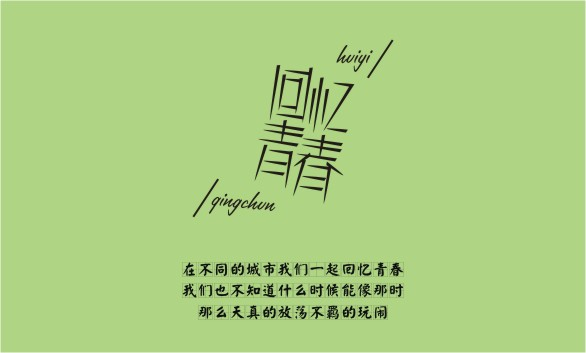 chinesefontdesign.com 2016 07 22 20 51 41 55+ Chinese Style Font Logo Design Examples