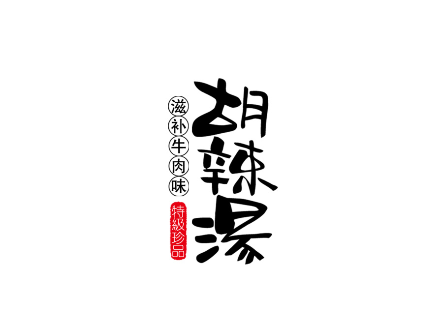 chinesefontdesign.com 2016 07 22 20 53 29 55+ Chinese Style Font Logo Design Examples