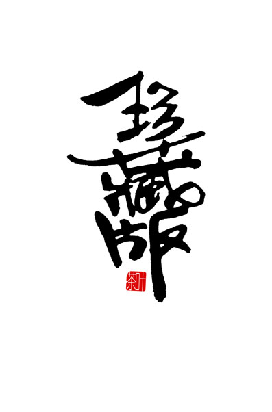 chinesefontdesign.com 2016 07 22 21 41 38 50+  Fierce Chinses Fonts Logo Design Ideas for Inspiration