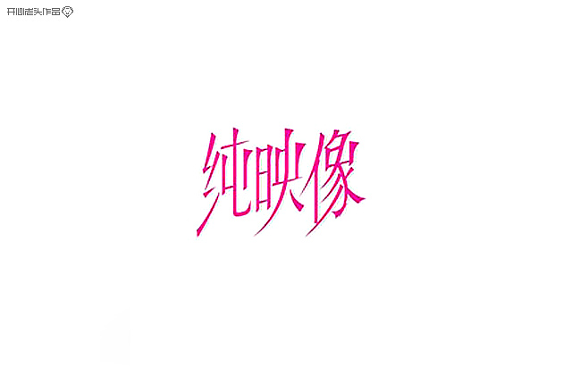 100+ Artistic Examples of  Chinese Font in Logo Design