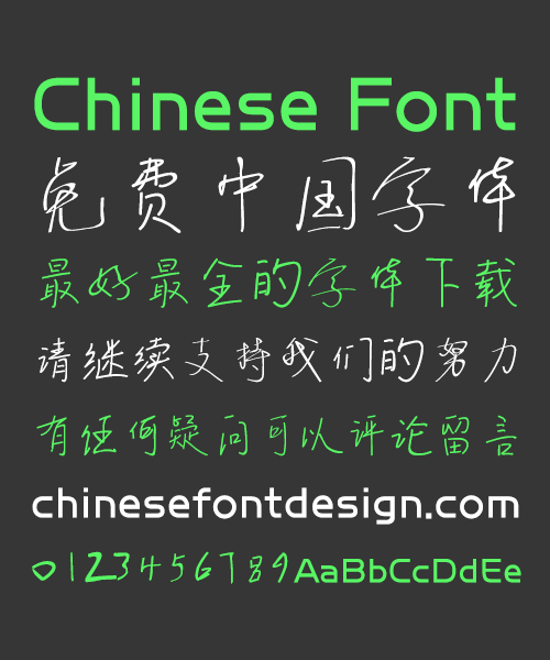 Chasing The Waves Snow Pen Chinese Font-Simplified Chinese Fonts