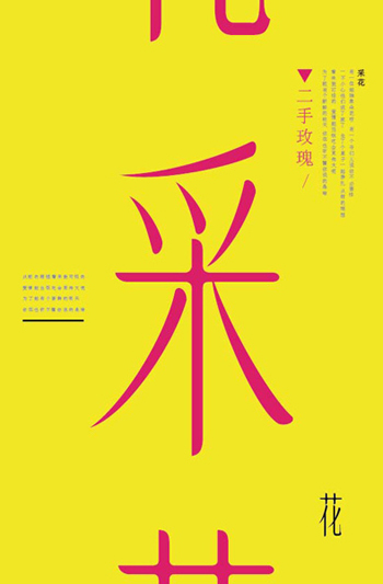 chinesefontdesign.com 2016 07 23 19 51 15 80 Chinese Fonts Logo Design to Light Up Your Creativity