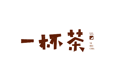 chinesefontdesign.com 2016 07 23 19 51 32 80 Chinese Fonts Logo Design to Light Up Your Creativity