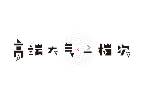 chinesefontdesign.com 2016 07 23 19 51 38 80 Chinese Fonts Logo Design to Light Up Your Creativity
