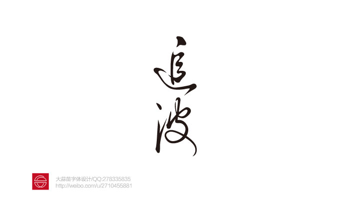 chinesefontdesign.com 2016 07 23 19 51 50 80 Chinese Fonts Logo Design to Light Up Your Creativity