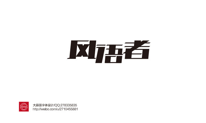 chinesefontdesign.com 2016 07 23 19 51 56 80 Chinese Fonts Logo Design to Light Up Your Creativity