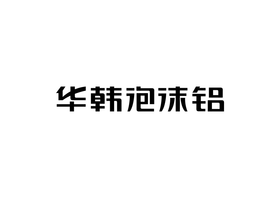 chinesefontdesign.com 2016 07 23 19 52 11 80 Chinese Fonts Logo Design to Light Up Your Creativity