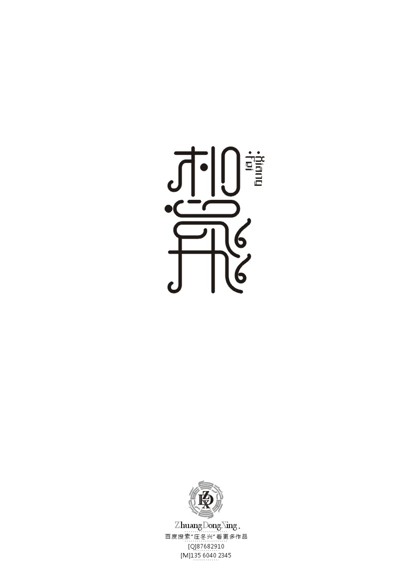 chinesefontdesign.com 2016 07 23 19 53 00 80 Chinese Fonts Logo Design to Light Up Your Creativity