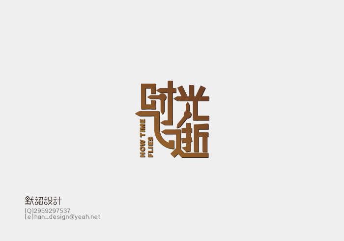 180+ Creative Chinses Font Logo Design Collection for Motivation