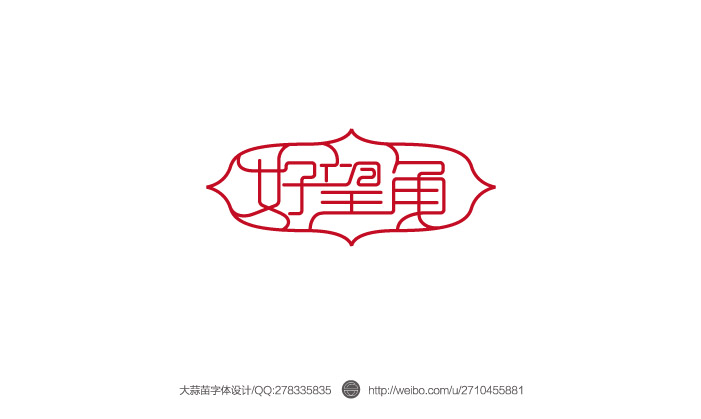 chinesefontdesign.com 2016 07 24 19 45 07 150+ Intricately Crafted Chinses Font Logo Design Ideas