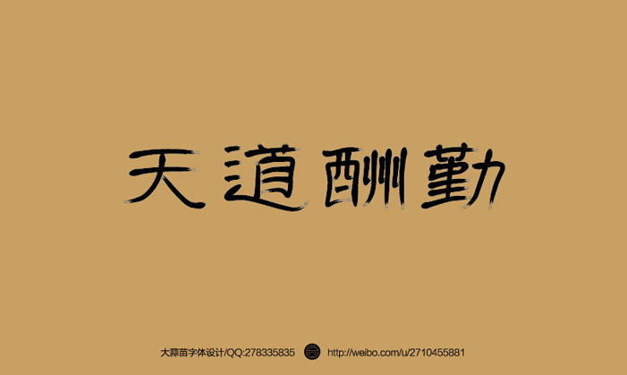 chinesefontdesign.com 2016 07 24 19 47 04 150+ Intricately Crafted Chinses Font Logo Design Ideas