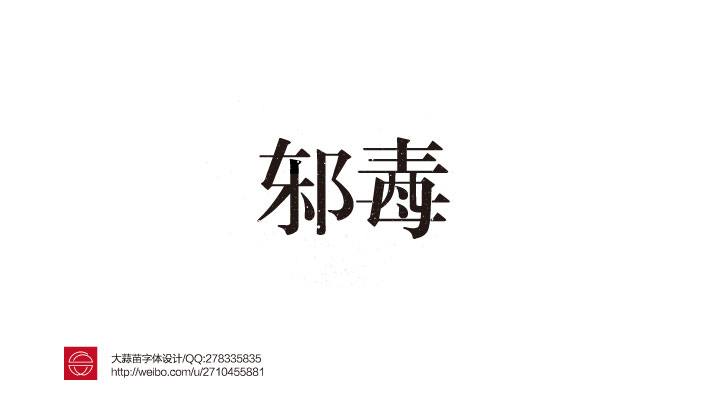 chinesefontdesign.com 2016 07 24 19 47 54 150+ Intricately Crafted Chinses Font Logo Design Ideas
