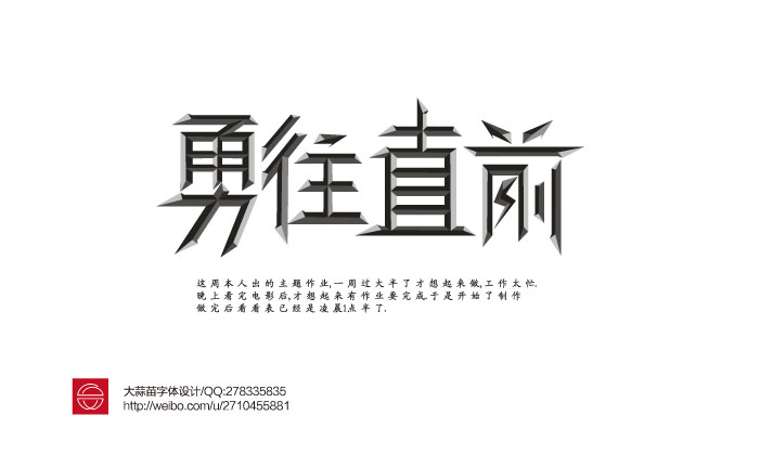 chinesefontdesign.com 2016 07 24 19 48 08 150+ Intricately Crafted Chinses Font Logo Design Ideas