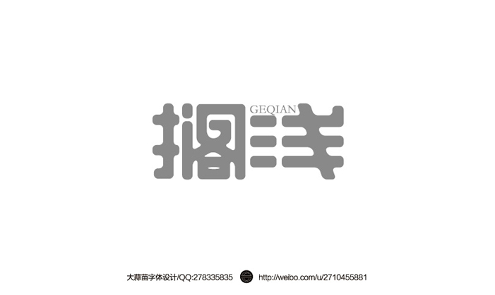 chinesefontdesign.com 2016 07 24 19 48 28 150+ Intricately Crafted Chinses Font Logo Design Ideas