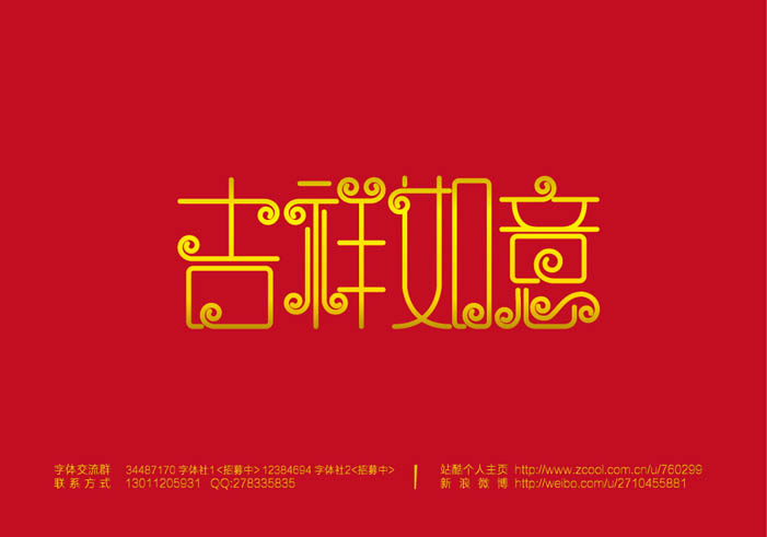 chinesefontdesign.com 2016 07 24 19 48 50 150+ Intricately Crafted Chinses Font Logo Design Ideas