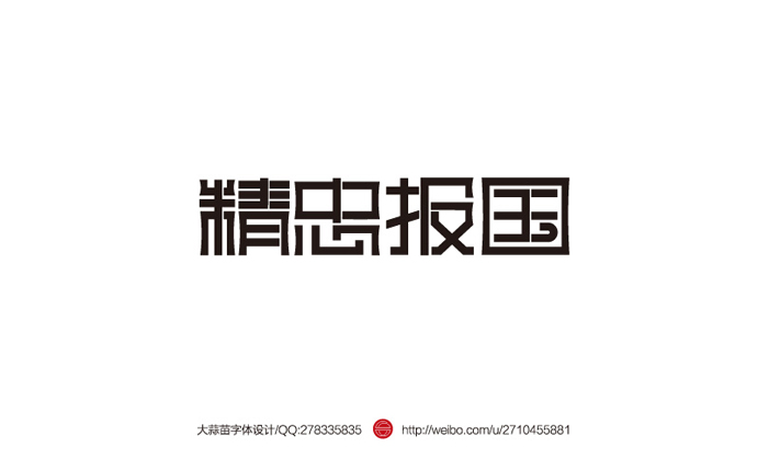 chinesefontdesign.com 2016 07 24 19 49 03 150+ Intricately Crafted Chinses Font Logo Design Ideas