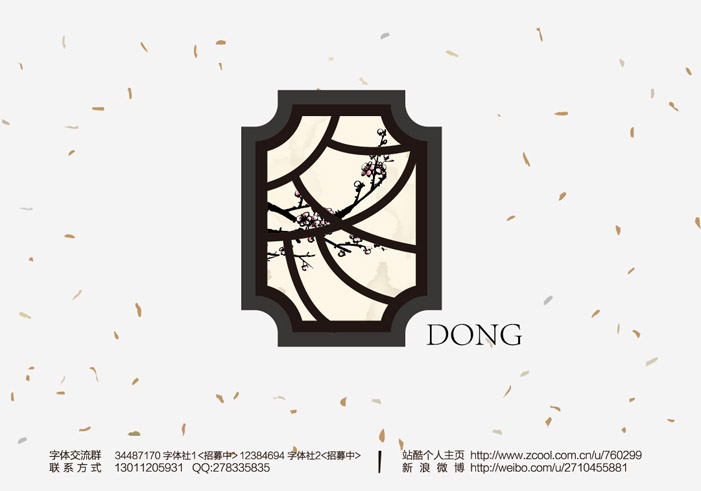 150+ Intricately Crafted Chinses Font Logo Design Ideas