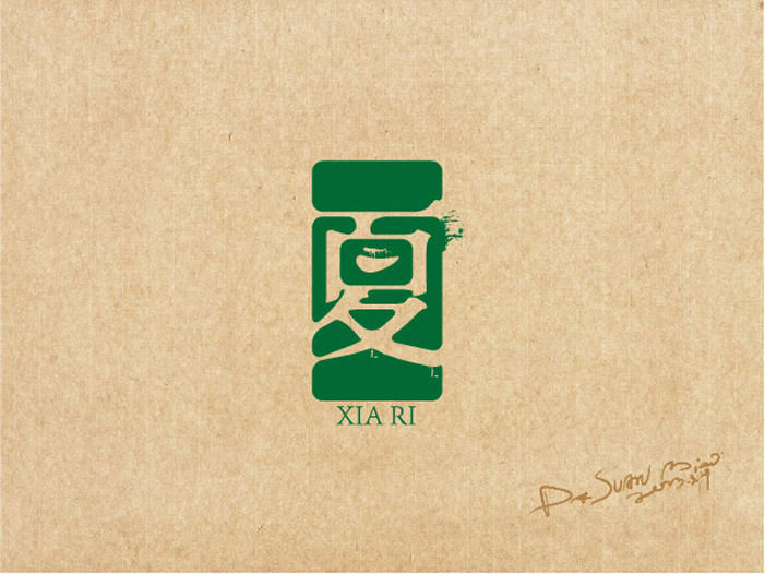 chinesefontdesign.com 2016 07 24 19 51 05 150+ Intricately Crafted Chinses Font Logo Design Ideas