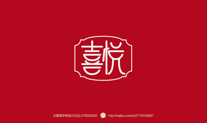 chinesefontdesign.com 2016 07 24 20 10 01 165+ Awe Inspiring Examples of Chinse Font Logo Design
