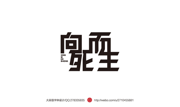 chinesefontdesign.com 2016 07 24 20 10 07 165+ Awe Inspiring Examples of Chinse Font Logo Design
