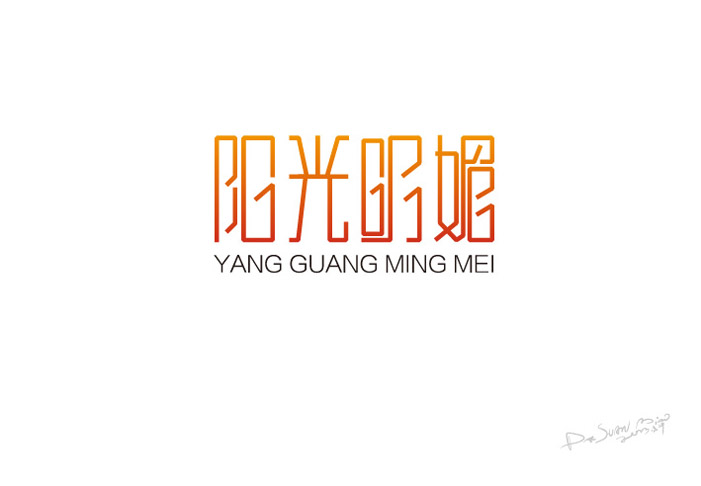 chinesefontdesign.com 2016 07 24 20 10 27 165+ Awe Inspiring Examples of Chinse Font Logo Design