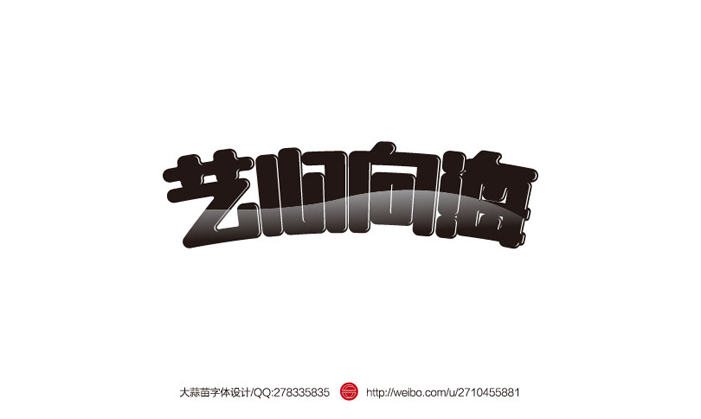 chinesefontdesign.com 2016 07 24 20 10 29 165+ Awe Inspiring Examples of Chinse Font Logo Design