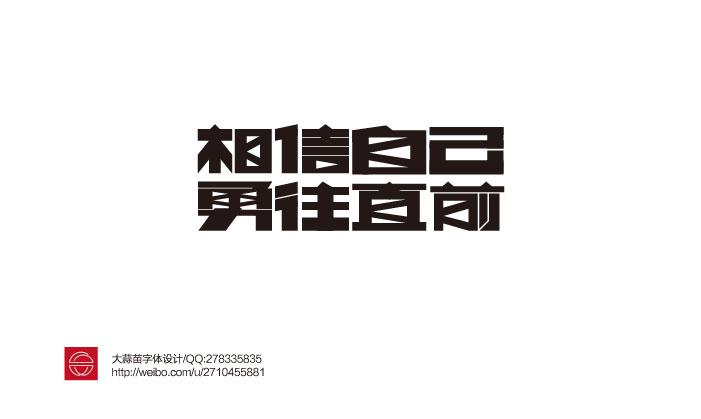 chinesefontdesign.com 2016 07 24 20 10 30 165+ Awe Inspiring Examples of Chinse Font Logo Design