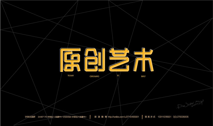 chinesefontdesign.com 2016 07 24 20 10 34 165+ Awe Inspiring Examples of Chinse Font Logo Design