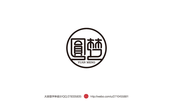 chinesefontdesign.com 2016 07 24 20 10 36 165+ Awe Inspiring Examples of Chinse Font Logo Design