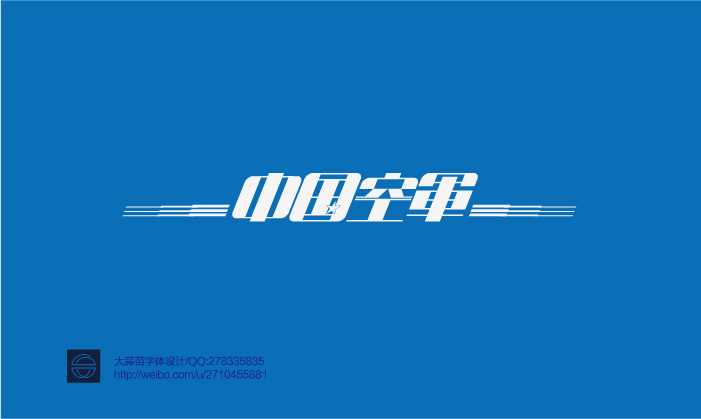 chinesefontdesign.com 2016 07 24 20 10 54 165+ Awe Inspiring Examples of Chinse Font Logo Design