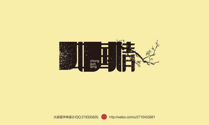 chinesefontdesign.com 2016 07 24 20 10 56 165+ Awe Inspiring Examples of Chinse Font Logo Design