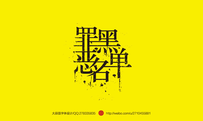 chinesefontdesign.com 2016 07 24 20 11 10 165+ Awe Inspiring Examples of Chinse Font Logo Design