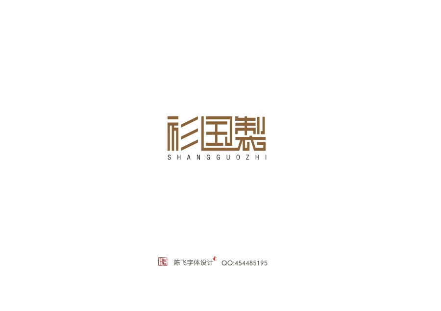chinesefontdesign.com 2016 07 24 20 11 40 165+ Awe Inspiring Examples of Chinse Font Logo Design