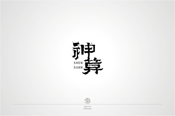 chinesefontdesign.com 2016 07 24 20 12 20 165+ Awe Inspiring Examples of Chinse Font Logo Design