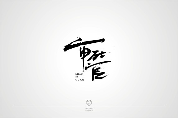 chinesefontdesign.com 2016 07 24 20 12 21 165+ Awe Inspiring Examples of Chinse Font Logo Design