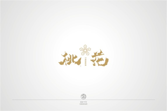 chinesefontdesign.com 2016 07 24 20 12 22 165+ Awe Inspiring Examples of Chinse Font Logo Design