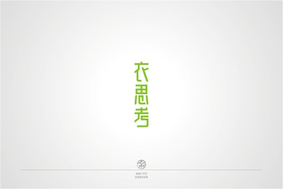 chinesefontdesign.com 2016 07 24 20 12 24 165+ Awe Inspiring Examples of Chinse Font Logo Design