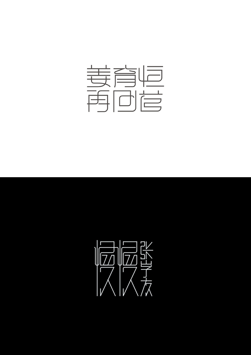chinesefontdesign.com 2016 07 24 20 14 01 165+ Awe Inspiring Examples of Chinse Font Logo Design