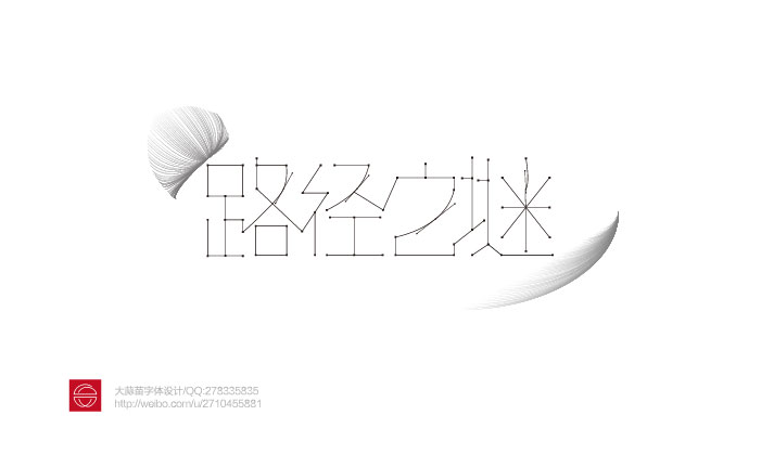 chinesefontdesign.com 2016 07 24 20 14 44 165+ Awe Inspiring Examples of Chinse Font Logo Design