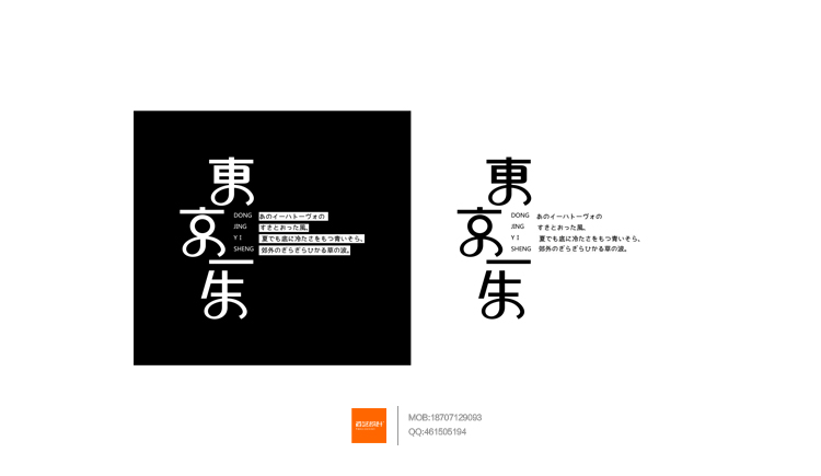 chinesefontdesign.com 2016 07 24 20 59 29 175+ Crafted Chinese Font Style Logo Design Examples