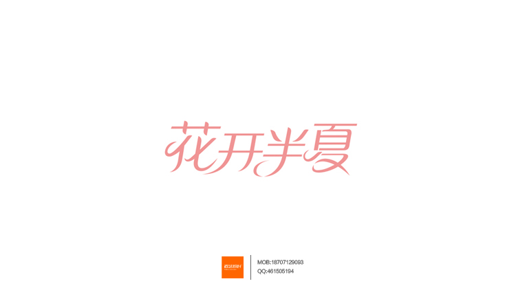 chinesefontdesign.com 2016 07 24 20 59 57 175+ Crafted Chinese Font Style Logo Design Examples