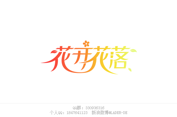 chinesefontdesign.com 2016 07 24 21 00 20 135+ Explosively Creative Chinese Fonts Logo Design Examples