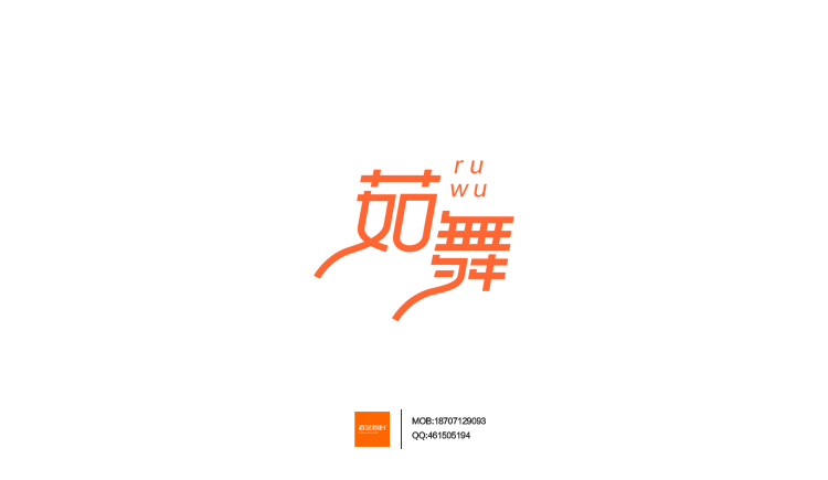 chinesefontdesign.com 2016 07 24 21 00 21 175+ Crafted Chinese Font Style Logo Design Examples