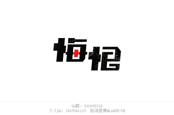 chinesefontdesign.com 2016 07 24 21 00 22 135+ Explosively Creative Chinese Fonts Logo Design Examples