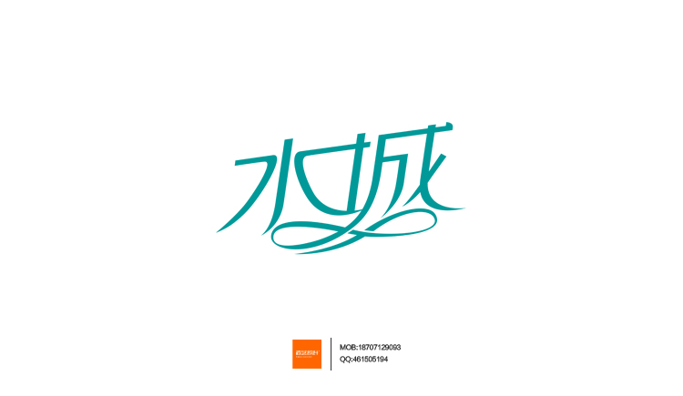 chinesefontdesign.com 2016 07 24 21 00 31 1 175+ Crafted Chinese Font Style Logo Design Examples