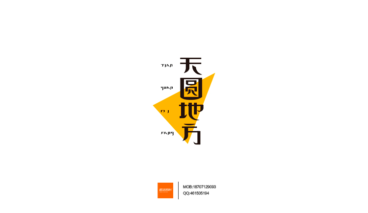 chinesefontdesign.com 2016 07 24 21 00 33 175+ Crafted Chinese Font Style Logo Design Examples