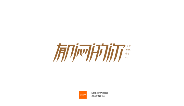 chinesefontdesign.com 2016 07 24 21 00 41 1 175+ Crafted Chinese Font Style Logo Design Examples