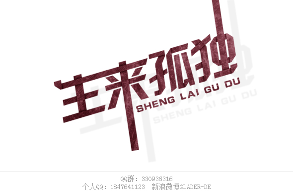 chinesefontdesign.com 2016 07 24 21 00 46 1 135+ Explosively Creative Chinese Fonts Logo Design Examples
