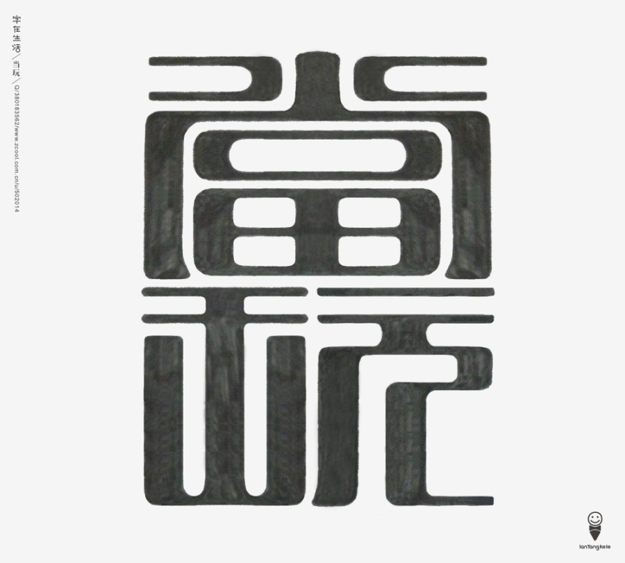 chinesefontdesign.com 2016 07 24 21 00 47 175+ Crafted Chinese Font Style Logo Design Examples